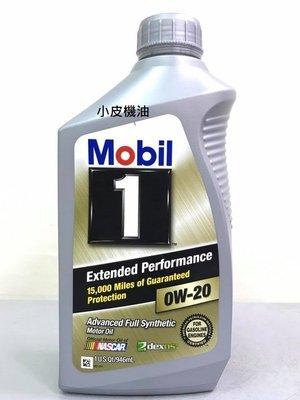 【小皮機油】美孚 mobil extended performance 0w-20 0w20 lexus 油電 CRV