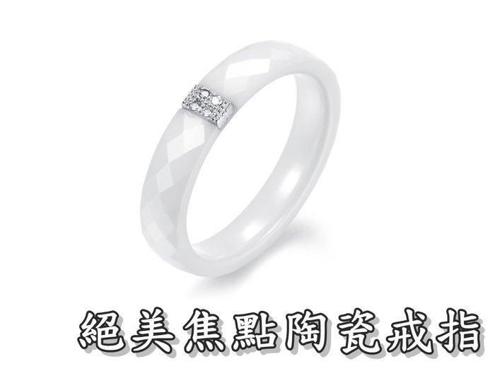 《316小舖》【C249】(頂級陶瓷戒指-絕美焦點陶瓷戒指 /陶瓷白戒指/高級陶瓷戒指)