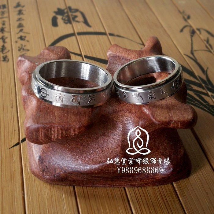 【弘慧堂】 六字真言大明咒轉運戒指 開光辟邪護身符男女士 情侶款指環開運飾品(一組2一對)