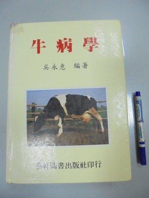 6980銤:A8-4de☆民國83年八月版『牛病學』吳永惠 編《藝軒》ISBN:9576161452