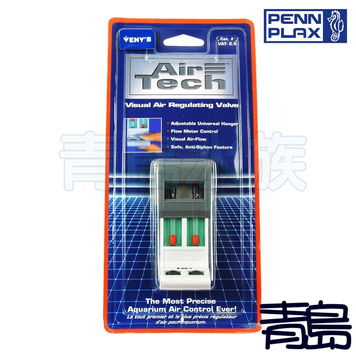 Y。。青島水族。。VAT-2.5美國PENN-PLAX龐貝-VENY'S-指示型空氣調節閥/分氣閥/風管/風量監控=二通