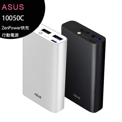 ASUS ZenPower 10050C 支援QC 3.0快充行動電源(ABTU012)