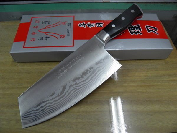 @@@最專業的刀剪 台中市最知名的建成刀剪行@@@家用(龍紋35層) 尖型 文武刀