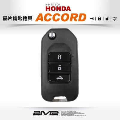 【2M2 晶片鑰匙】HONDA ACCORD K15 本田 雅歌 原廠 汽車 晶片 鑰匙 遙控器 遺失快速拷貝 複製