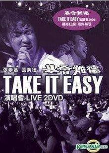 """盒裝高清D9 張崇基 張崇德""""基會難德""""TAKE IT EASY演唱會 DVD"""