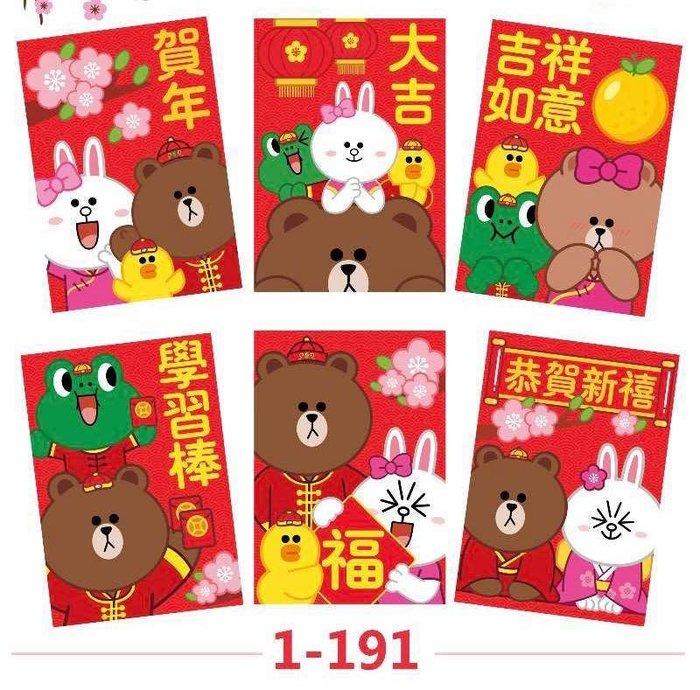 現貨L01 - 卡通紅包袋(短款) -賴娃娃系列