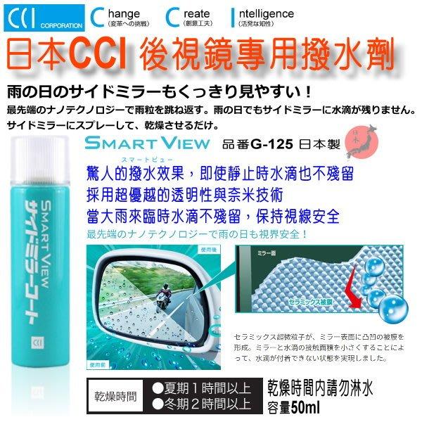 和霆車部品中和館—日本CCI SMART VIEW 後視鏡專用撥水劑 超撥水效果雨滴不殘留 G-125 0170267