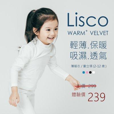童裝 立領保暖衣 Lisco薄暖衣 吸濕透氣 輕薄內刷毛 抗寒流 多尺寸 發熱衣可參考【FuLee Shop服利社】