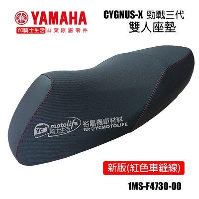 YC騎士生活_YAMAHA山葉原廠 坐墊 座墊 勁戰三代 3代戰 新勁戰 紅色車縫線 椅墊 雙人座墊 1MS-F4730