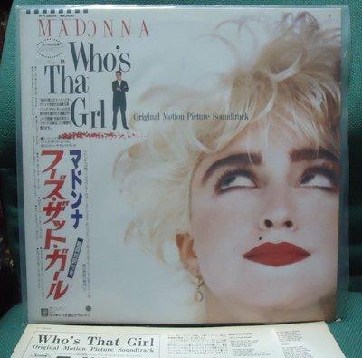 【音樂年華 】1987年SIRE日版瑪丹娜電影原聲帶WHO'S THAT GIRL