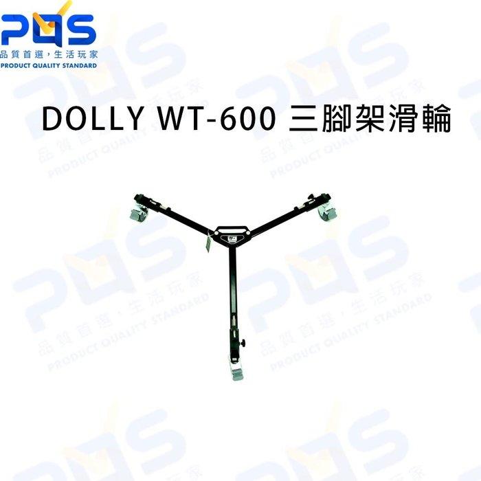 DOLLY WT-600 三腳架滑輪 攝影周邊 錄影腳架 滾輪三腳架 台南PQS