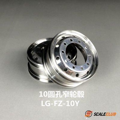 【喵喵模型坊】SCALECLUB 1/14 不銹鋼 窄後輪榖 10小圓孔款 含剎車榖 1軸入 (LG-FZ-10Y-B)
