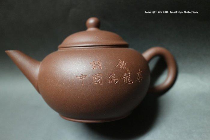 請飲中國烏龍茶 水平壺 約1980年代  單出水孔 約120ml 無蓋款 底款22簡體字 紫砂壺