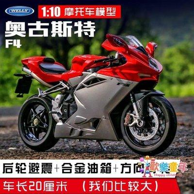 威利1:10奧古斯特F4合金摩托車模型仿真車模機車擺件跑車男孩玩具