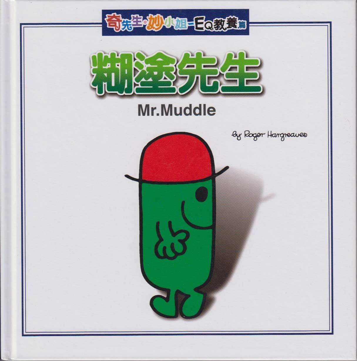 蒼穹書齋:九成新 泛黃磨損\奇先生.妙小姐EQ教養篇:糊塗先生 Mr.Muddle(中英對照)\喜樂亞\滿額享免運優惠