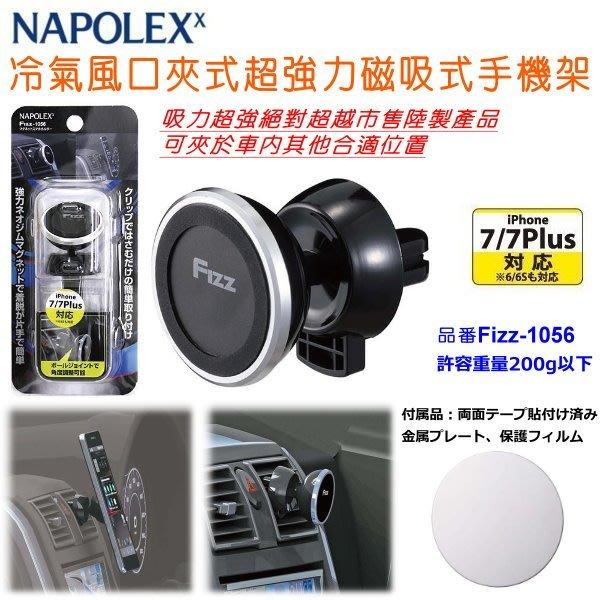 和霆車部品中和館—日本NAPOLEX冷氣風口夾式超強力磁吸式手機架 可360度調整角度手機導航必備 Fizz-1056