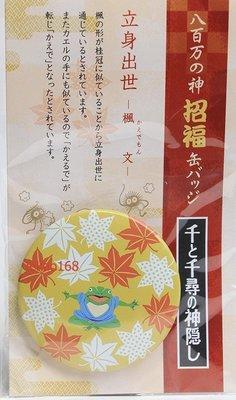 龍貓 TOTORO神隱少女祈 福胸章蛙神(立身出世)日本新到貨