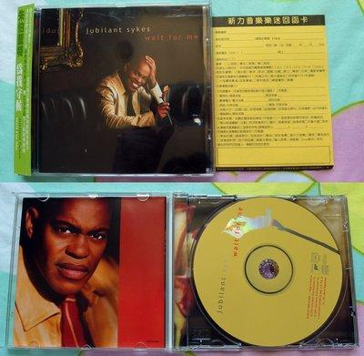 ◎2001進口版CD-朱伯藍特-為我守候-Jubilant Sykes-Wait For Me-翻唱巴布狄倫等12首好歌