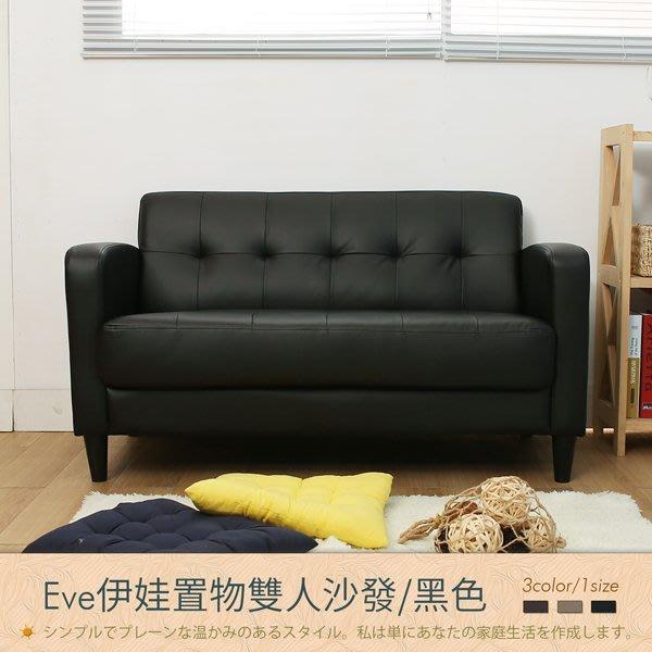 【多瓦娜家具】日本熱賣 Eve伊娃置物雙人沙發/黑色 2442-501/皮沙發【均一價3688】