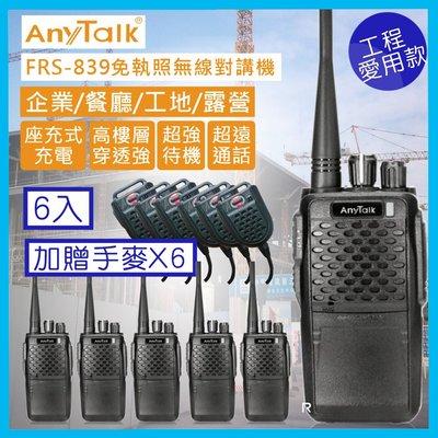 贈手麥*6【3C王國】AnyTalk FRS-839 業務型免執照無線對講機 6入 遠距離 可寫碼 車隊 保全 工廠
