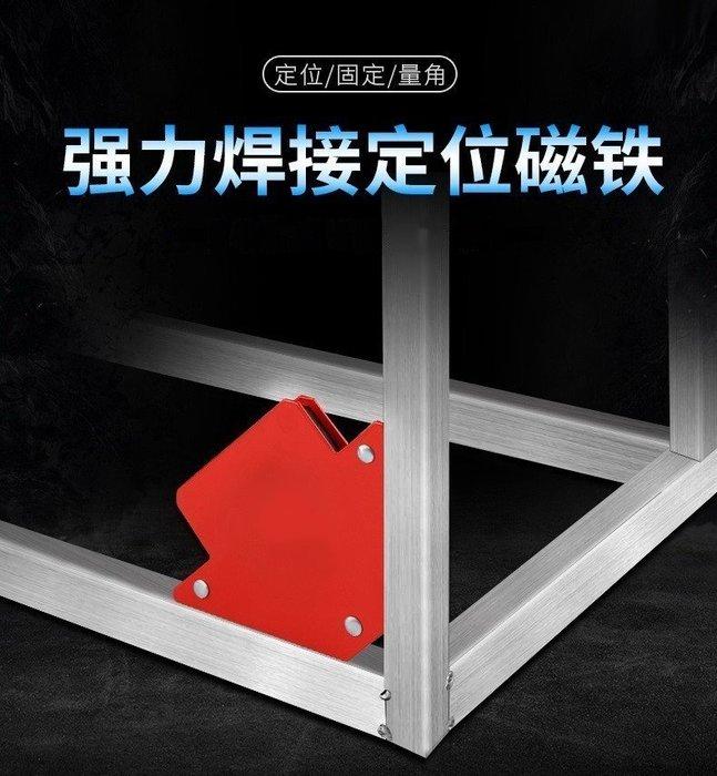 【喬尚拍賣】焊接磁鐵定位器 直角定位 多角度磁鐵固定 定位磁鐵 鐵工必備