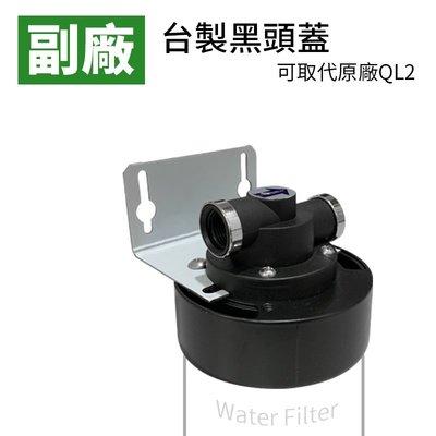 -艾家淨水- 白鐵吊片QL2卡式濾心頭蓋/黑頭蓋適用3M-9系列、EVERPURE濾心 功能同原廠頭蓋