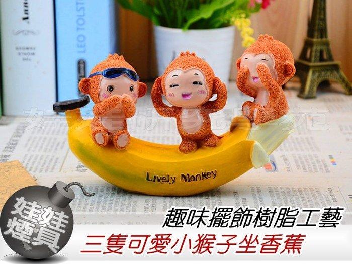 ㊣娃娃研究學苑㊣ 趣味擺飾樹脂工藝 三隻可愛小猴子坐香蕉 居家擺飾精品(TOK0320-B405)