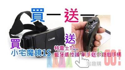 〈淘趣購〉[買1送1]『買』小宅魔鏡1S『送』特雷士遙控 真幻影魁真幻3D魔鏡真幻魔鏡VR BOX暴風魔鏡3代