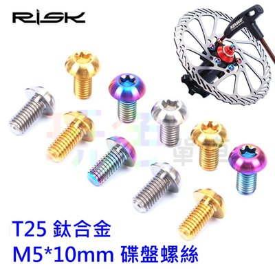 【RISK TC4 鈦合金 T25 碟盤螺絲】M5*10mm 碟煞盤 螺絲 傘頭 梅花頭 (玩色單車)