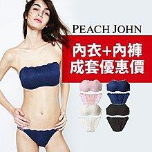 【內衣小褲成套價】日本正品 Peach John 花猴推薦平口蕾絲內衣無肩帶有鋼圈不滑落胸罩小可愛☆JP Plus+