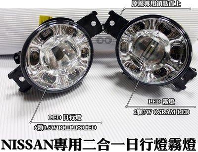大新竹【阿勇的店】NEW X-TRAIL SUPER SENTRA 台灣製造 二合一 LED霧燈日行燈 工資另計