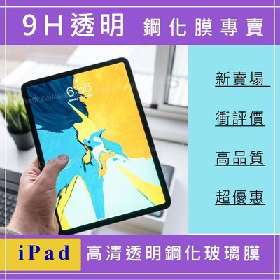 iPad Pro Air3/4 9.7/10.2/10/11吋 滿版 9H 鋼化膜 玻璃膜 保護貼 2019 2020