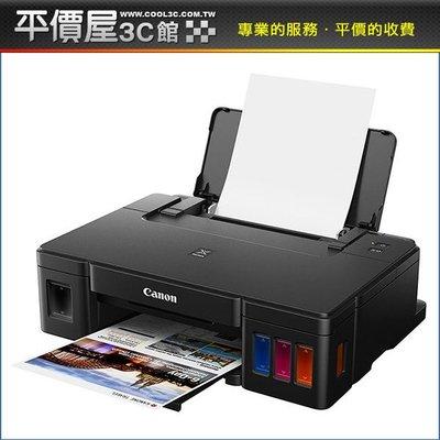 《平價屋3C 》全新 Canon 佳能 PIXMA G1010 大供墨 印表機 連續供墨 滿版列印 高單速