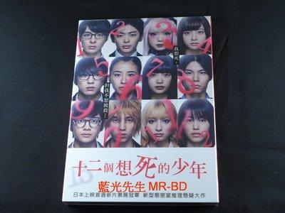 [DVD] - 十二個想死的少年 12 Suicidal Teens ( 得利正版 )