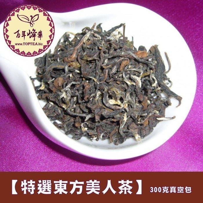 300g下單區【特選東方美人茶】100%台灣白毫烏龍茶《百年峰華名品》5斤送半斤