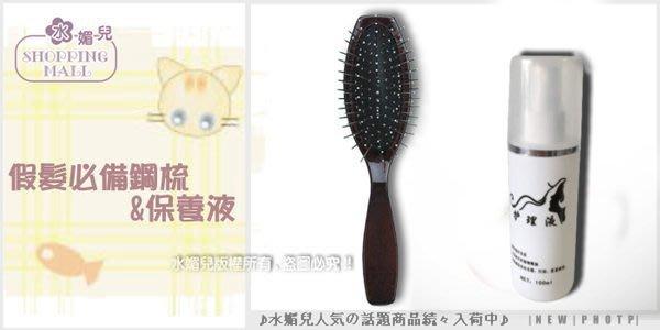 水媚兒假髮-AH03假髮專用鋼梳+柔順保養液