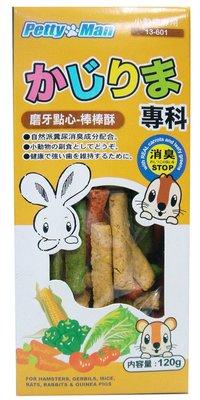 【阿肥寵物生活】PettyMan 小動物磨牙點心餅-棒棒酥