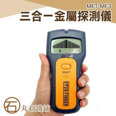 【丸石鐵鋪】MET-MF3 三合一金屬...