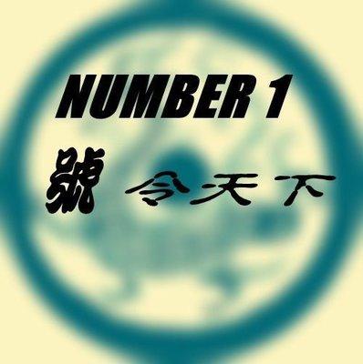 NUMBER 1 號令天下(((((  90 814 814  )))))【祝您 發一世 發一世】