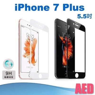 ⏪ AED ⏩ Apple iPhone 7 Plus 5.5吋 鋼化玻璃貼 9H