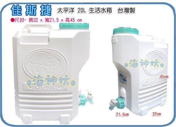 =海神坊=台灣製 9103P 太平洋生活水箱 壓扣水龍頭 儲水桶 蓄水桶 外箱有刻度表 20L 12入2000元免運