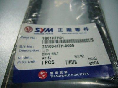 三陽原廠零件 風雲 150/發財高手 150 H7H 原廠強化皮帶