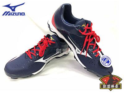 【凱盟棒壘】Mizuno 棒球/壘球 膠釘鞋 美津濃2021新款上市 11GP192298 深藍