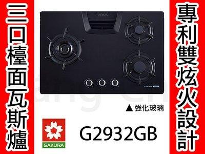【康廚網】櫻花牌-G2932(G)雙炫火強化玻璃檯面式三口瓦斯爐☆全省免費安裝☆