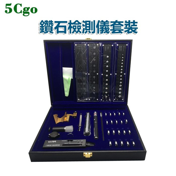 5Cgo【批發】含稅 珠寶專櫃鑽戒銷售專業鑒定檢測工具箱鑽石裸鑽分級比色測鑽儀腰碼 582088997018