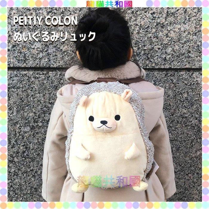 ※龍貓共和國※日本正版《Petit Colon超療癒 刺蝟寶寶 動物造型 後背包 書包》生日情人聖誕節禮物