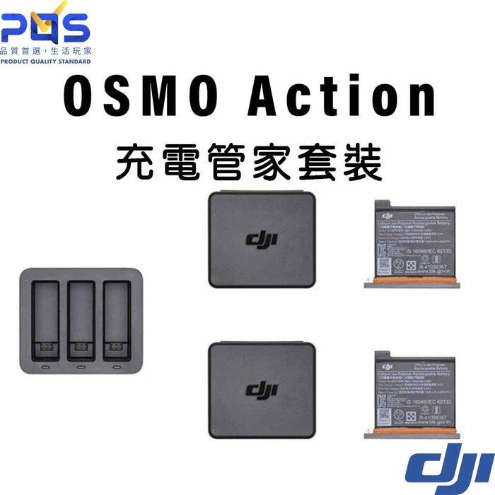 充電管家套裝 OSMO Action 電池充電器 相機電池 智能充電設計 同時容納 3 個電池 台南 PQS
