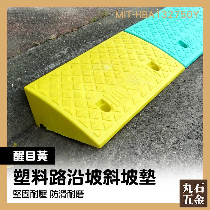 登車橋 臺階斜坡板 黃色 汽車斜坡板 MIT-HBA132750Y 無障礙設施斜坡板 道牙石