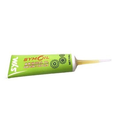 [機油倉庫]附發票SYM原廠齒輪油 85W-140 120ml $30 (綠色)