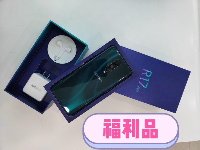 【福利品】OPPO R17 Pro(6G/128G)6.4吋 OPPO R17 Pro 凝光綠 送OPPO原廠皮套